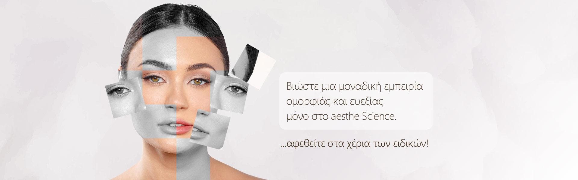 Βιώστε μια μοναδική εμπειρία ομορφιάς και ευεξίας μόνο στο aesthe Science.